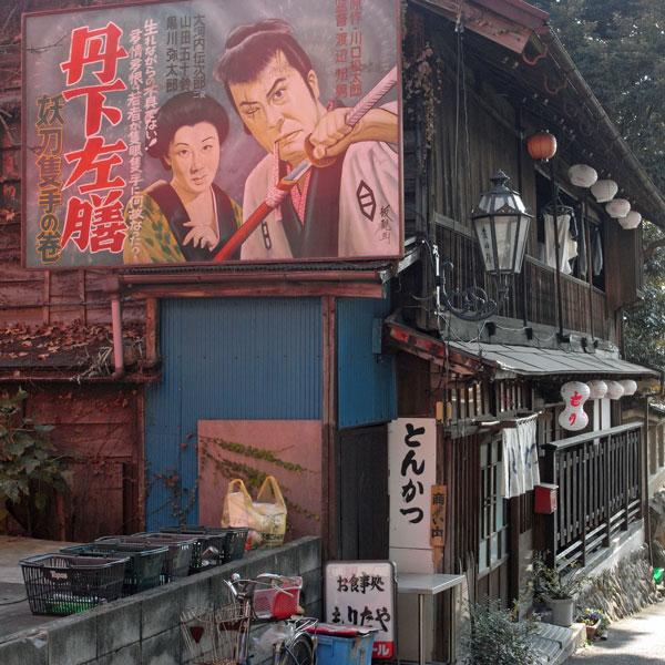 ピンホール写真撮影記録 丹下左膳 東京都青梅市_f0117059_1945175.jpg