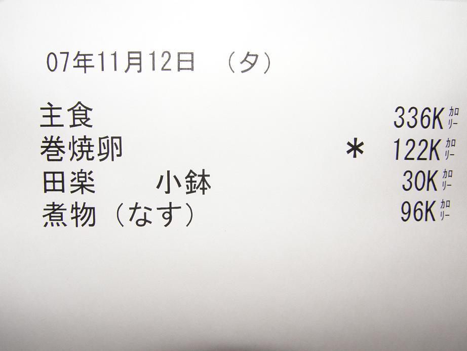 入院日記 その12_c0118393_11195420.jpg