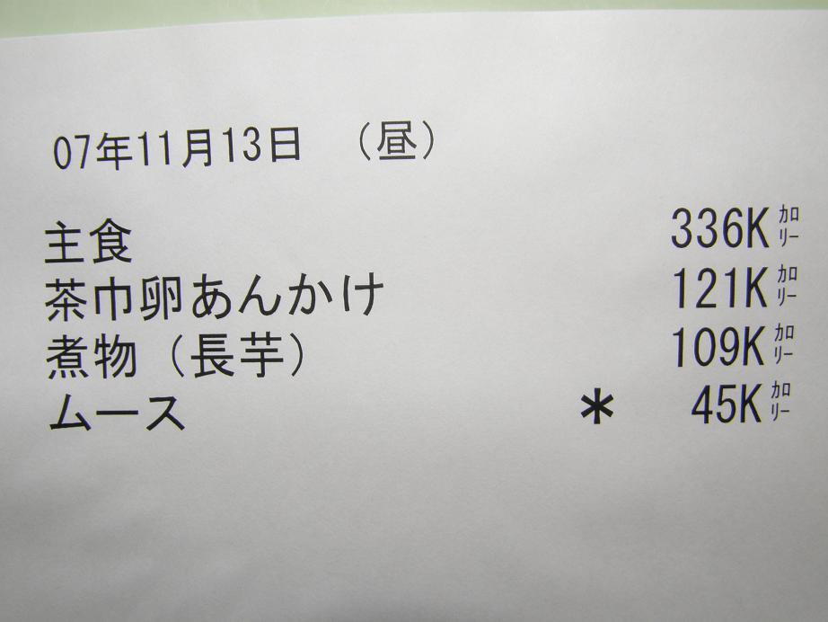 入院日記 その13_c0118393_1212184.jpg