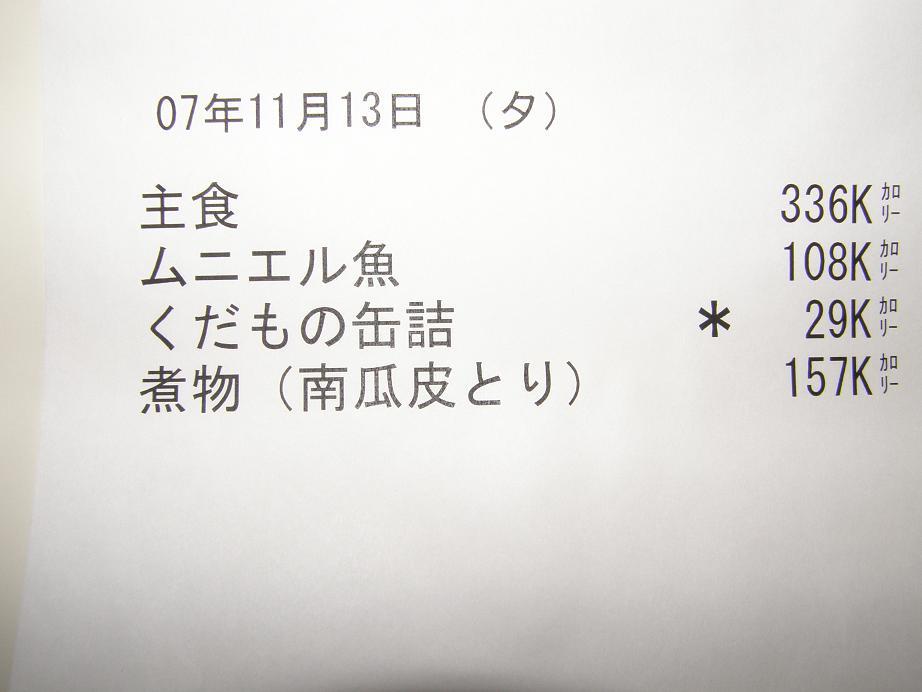 入院日記 その13_c0118393_12325840.jpg