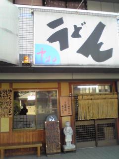 中村うどん_c0025217_125101.jpg