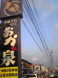 おか泉_c0025217_13155235.jpg
