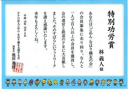 特別功労賞_e0101917_1011533.jpg