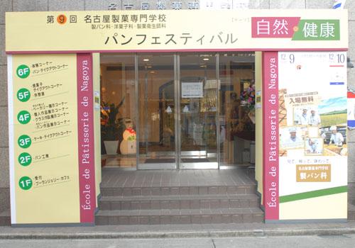 名古屋製菓専門学校第9回パンフェスティバル  その2_b0110019_12174917.jpg