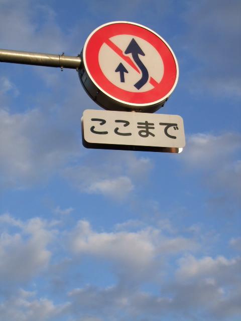 1人8駅_b0072729_22205687.jpg