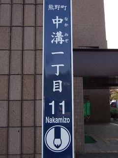 3日、熊野町で初の新住居表示実施される_b0095061_1014441.jpg