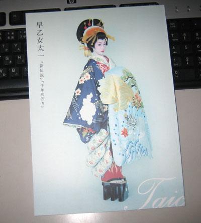 早乙女太一 特別公演_f0079071_11454719.jpg