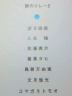 『詩のリレー2』/アンソロジー詩集『Cool Emotion』発売中!(*゜▽゜ノノ゛☆_d0101676_19171576.jpg