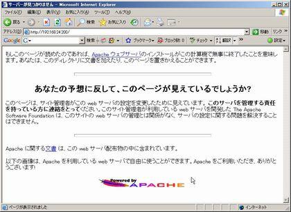 Linux 独習 Part8 Apache_f0097683_15401357.jpg
