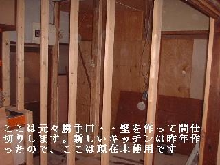 リフォーム8日目_f0031037_17355091.jpg