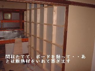 リフォーム8日目_f0031037_1736343.jpg