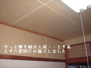 リフォーム8日目_f0031037_1736361.jpg