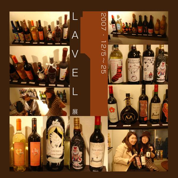 シャンパン・ワインボトルのラベル展  in Tomorrow_e0044855_1442545.jpg