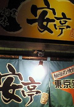 池袋餃子スタジアム_c0152767_23361668.jpg