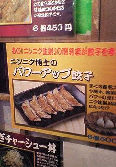 池袋餃子スタジアム_c0152767_23364775.jpg