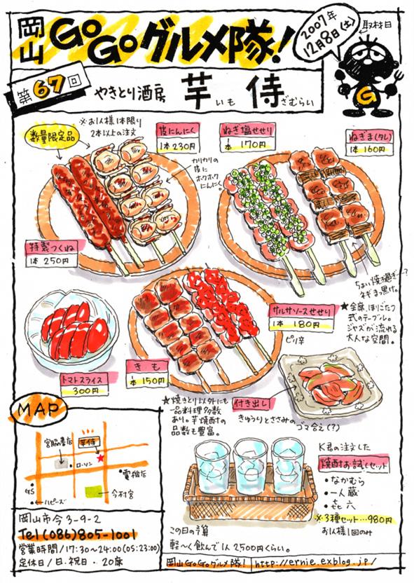 やきとり酒房・芋侍(いもざむらい)_d0118987_10443369.jpg