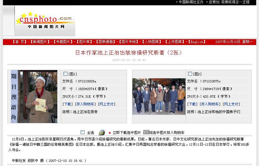 池上正治先生講演の写真2枚 中国新聞社より配信されました_d0027795_1321237.jpg