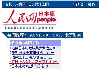 在日華人女性活躍の写真報道 人民網日本版アクセス4位に_d0027795_182705.jpg