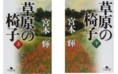 草原の椅子_f0129726_20441362.jpg