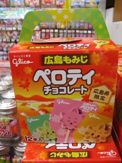 最近の広島限定のお菓子は? ー高速道路SAにてー_a0033733_1811352.jpg