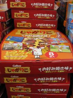 最近の広島限定のお菓子は? ー高速道路SAにてー_a0033733_18315630.jpg
