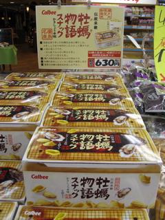 最近の広島限定のお菓子は? ー高速道路SAにてー_a0033733_18335918.jpg