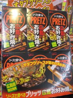最近の広島限定のお菓子は? ー高速道路SAにてー_a0033733_1874040.jpg