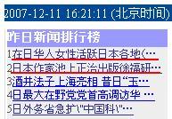 第19回星期日漢語角(日曜中国語会)活動に関する記事 人民網日本版 アクセス1位と3位に_d0027795_17352950.jpg