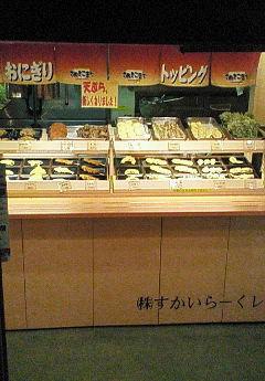 【閉店】さぬき小町 池袋サンシャイン通り店_c0152767_23273887.jpg