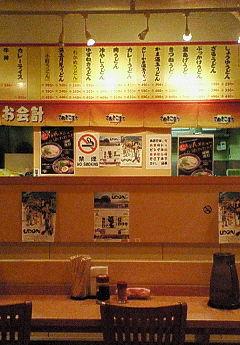 【閉店】さぬき小町 池袋サンシャイン通り店_c0152767_2327599.jpg