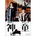 【DVD】神童_d0057574_20543124.jpg