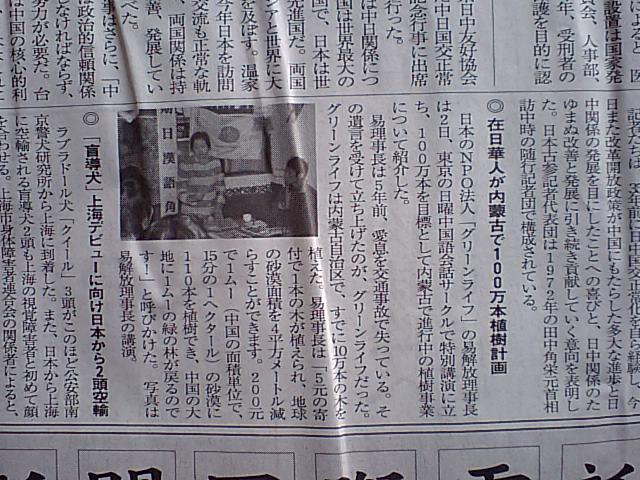 漢語角活動 日中新聞にも登場_d0027795_1110355.jpg