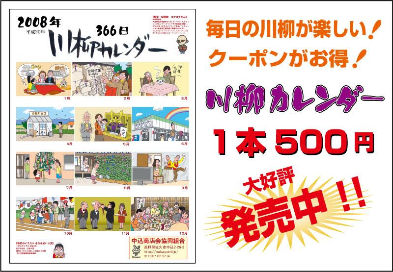 川柳カレンダー 好評発売中_f0105218_15413967.jpg