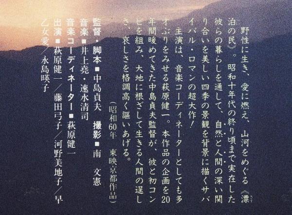 そのサンカを題材にした唯一の映画がこの「瀬降り物語」。もちろん廃盤。ショ... 瀬降り物語