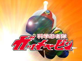 『科学忍者隊ガッチャピン 』12月17日新番組スタート!_e0025035_22193278.jpg