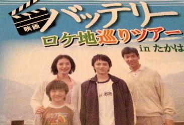 映画 『バッテリー』         10・11日  於・備中高梁_c0009275_0282893.jpg