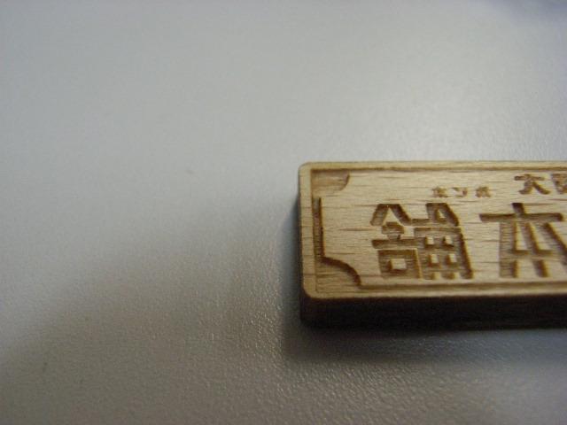 木札のレーザー彫刻_d0085634_1133666.jpg