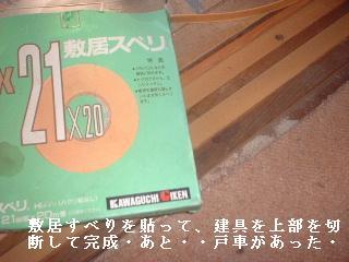 リフォーム10日目_f0031037_17162726.jpg