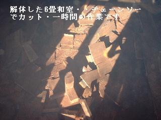 リフォーム10日目_f0031037_1716393.jpg