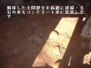 リフォーム10日目_f0031037_17172062.jpg
