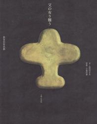 長谷川竹次郎さんの展示_d0087761_21195733.jpg