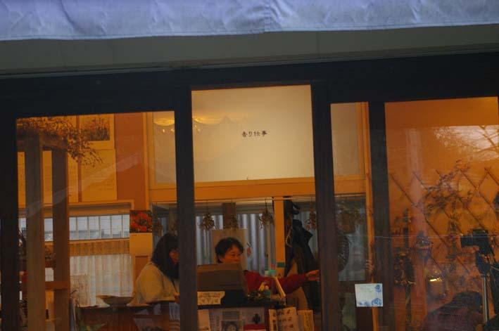 香りグッズのお店「香り仕事」-まさに心と体の「解放区」-_c0014967_11112865.jpg