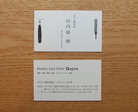 PIANO FACTORY Qujira_f0120395_13434764.jpg
