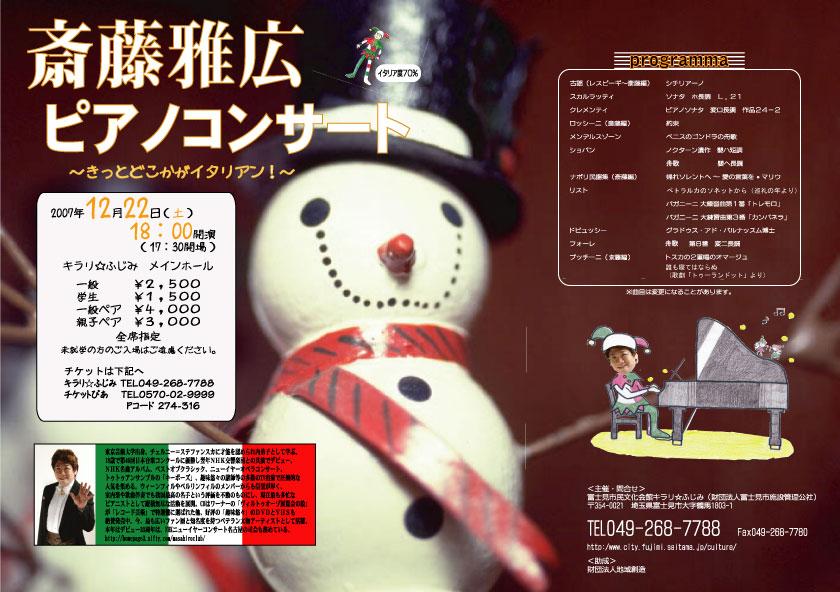 キラリ・ふじみでのコンサート_a0041150_121714100.jpg