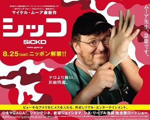 SiCKO(シッコ)_a0089450_2018156.jpg