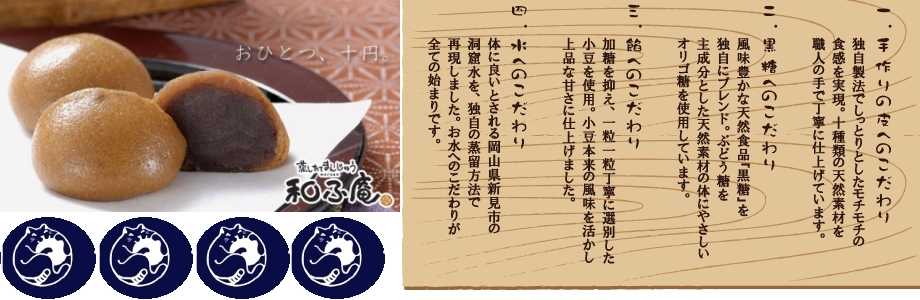 10円まんじゅう_c0118352_17421615.jpg