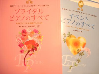 書籍カバー PIANOのすべて_e0044855_15122225.jpg