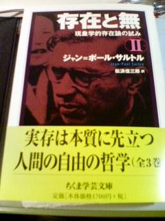 サルトル『存在と無(II)』、ちくま学芸文庫にて発売_a0018105_122818.jpg