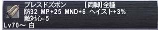 白75の装備をデヴォーション的に考えてみる_d0039216_17545127.jpg