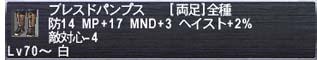 白75の装備をデヴォーション的に考えてみる_d0039216_1922133.jpg
